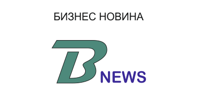 Бизнес новина