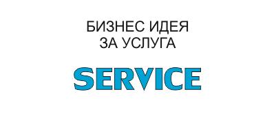 Бизнес идея за услуги