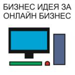 Онлайн бизнес идея