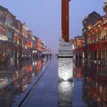 Почивка Пекин